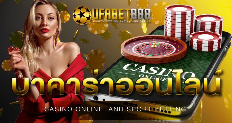 บาคาร่า UFA888 เกมเดิมพันออนไลน์ ที่ทำเงินได้จริง