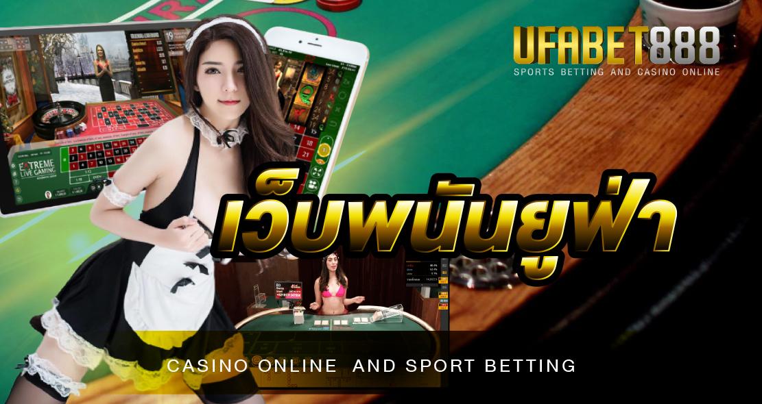 เว็บพนันยูฟ่า เว็บคาสิโนออนไลน์อันดับ 1 ของประเทศไทย เว็บตรงไม่ผ่านเอเย่นต์